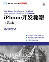 iPhone�_�l秘籍:第2版(iphone�_�l必�浼炎鳎�在第一版的基�A上�M行了全面修�和大量�U充)