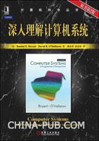 """深入理解计算机系统(原书第2版)(Amazon五星图书,被誉为""""价值超过等重量黄金的无价资源宝库"""")"""