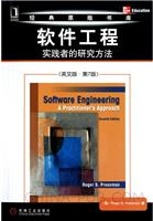 软件工程:实践者的研究方法(英文版.第7版)(实践者Pressman力作,权威性无可置疑)