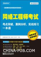 (特价书)网络工程师考试考点突破、案例分析、实战练习一本通
