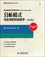 分析模式:可复用的对象模型:英文版(软件教父Martin Fowler在书中浓缩了十余年的对象建模经验)
