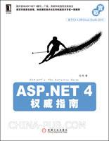 ASP.NET 4权威指南(权威经典,深度广度兼备,基于.NET4和C#4.0,微软开发者社区推荐)(版权输出至台湾)