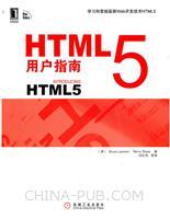 HTML 5用户指南(双色印刷,学习和掌握最新Web开发技术HTML 5)