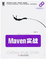 Maven实战(国内公认Maven专家Juven Xu执笔,中外技术专家联袂推荐)