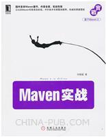 (特价书)Maven实战(国内公认Maven专家Juven Xu执笔,中外技术专家联袂推荐)