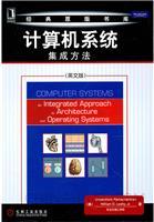 (特价书)计算机系统:集成方法(英文版)