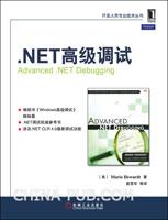 (特价书).NET高级调试(畅销书《windows高级调试》姊妹篇)