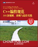 C++编程规范:101条规则、准则与最佳实践(第15届软件开发效率大奖图书,C++界20年集大成之作)