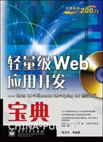 轻量级Web应用开发宝典―Struts 2.1+Hibernate 3.5+Spring 3.0整合开发