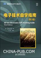 (特价书)电子技术自学指南:第3版(电子技术爱好者心目中的经典教材)
