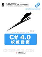 C# 4.0权威指南(权威经典C# 4.0图解教程,基于.NET4和VS2010,微软开发者社区推荐)(版权输出至台湾)