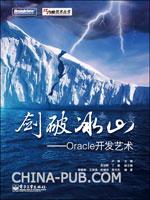 剑破冰山:Oracle开发艺术(作者签名版图书随机发售)