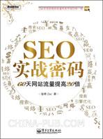 SEO实战密码―60天网站流量提高20倍