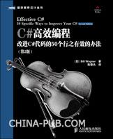 C#高效编程:改进C#代码的50个行之有效的办法:第2版(Effective系列图书品质保证 )