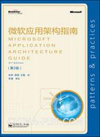 微软应用架构指南(第2版)