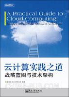云计算实践之道:战略蓝图与技术架构