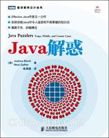 Java解惑(Effective Java作者又一力作)
