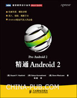 精通Android 2(权威专家,精彩讲解)
