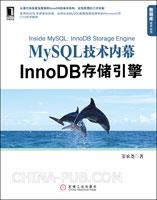 MySQL技术内幕:InnoDB存储引擎[按需印刷]