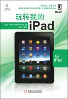 玩转我的iPad(北京新华书店同类图书销量第1)