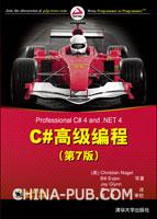 C#高级编程(第7版)