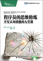 程序员的思维修炼:开发认知潜能的九堂课(领悟程序员哲学,高效程序员必读之作)