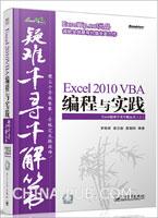 Excel 2010 VBA 编程与实践