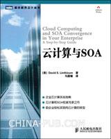 云计算与SOA(云计算和soa融合方面权威专家的经典力作)