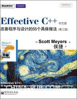 Effective C++:改善程序与设计的55个具体做法:第3版