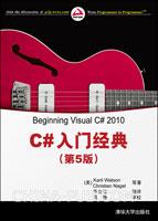C#入门经典(第5版)