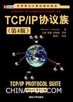 TCP/IP协议族(第4版)