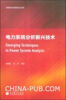 电力系统分析新兴技术