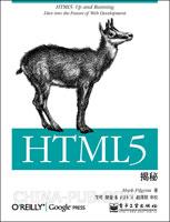 (特价书)HTML5揭秘