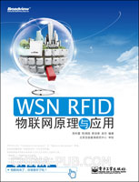 (特价书)WSN RFID 物联网原理与应用