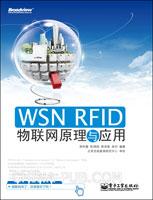 WSN RFID 物联网原理与应用