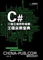 (特价书)C#二维三维图形绘制工程实例宝典
