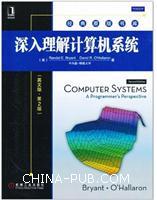 深入理解计算机系统(英文版.第2版)(双色印刷,计算机软硬件理论结合讲述的经典之作)(china-pub首发)