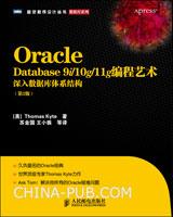 Oracle Database 9i/10g/11g编程艺术:深入数据库体系结构:第2版