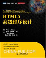 HTML5高级程序设计(最畅销HTML5图书)
