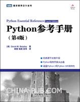 Python参考手册:第4版(经典著作全面升级,Python程序员案头必备)