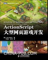 ActionScript大型网页游戏开发(游戏及虚拟世界首席架构师Jobe Makar权威作品)