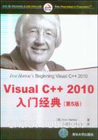 Visual C++ 2010入门经典(第5版)