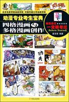 动漫专业考生宝典--四格漫画与多格漫画创作