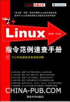 Linux指令范例速查手册(配教学<a href=