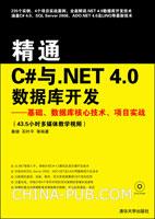 精通C#与.NET 4.0数据库开发:基础、数据库核心技术、项目实战