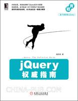 (特价书)jQuery权威指南(被公认的权威的、易学的jQuery实战教程,多次重印,热销中)