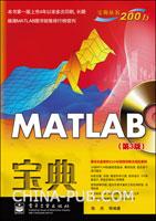 MATLAB宝典(第3版)