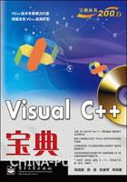 Visual C++宝典