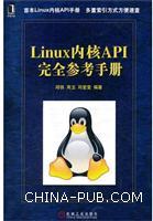 (特价书)Linux内核API完全参考手册