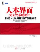 人本界面:交互式系统设计[按需印刷]
